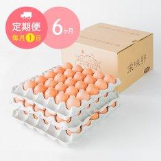 【毎月1日に6ヶ月間お届け】栄味卵(75個)