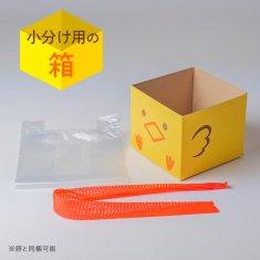 おすそ分けボックス【同梱可!】