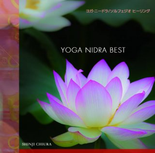 【528Hz CD】 ヨガニードラ・ベスト (YOGA NIDRA BEST) 知浦伸司 ソルフェジオ ヒーリング ANP-3005 試聴OK [メール便送料無料] (2017)