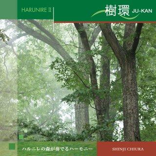 528Hz CD ハルニレ2 樹環 (JU-KAN) / 知浦伸司 ソルフェジオ ヒーリング ANP-3007 試聴あり [メール便送料無料] (2019)