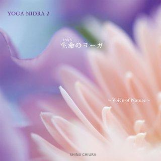 【ヒーリング CD】 生命のヨーガ (YOGA NIDRA 2) 知浦伸司 ANPAO BFM-1003 BGM 試聴 [メール便送料無料] (2007)