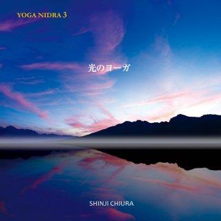 【ヒーリング CD】 光のヨーガ (YOGA NIDRA 3) 知浦伸司 BFM-1004 ANPAO BGM 試聴 [メール便送料無料] (2009)