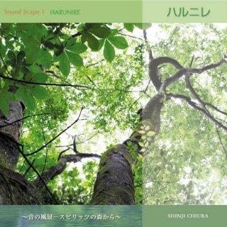 【 ヒーリング CD 】 ハルニレ 知浦伸司 (ANP-1001) BGM 試聴あり [メール便送料無料] (2010)