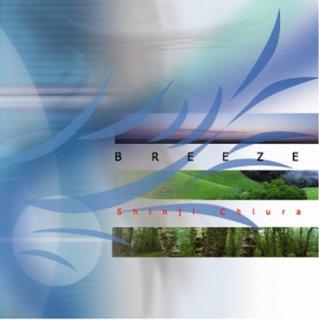 【20%OFF】【ヒーリング CD】 BREEZE (ブリーズ) 知浦伸司  試聴OK [メール便送料無料] (2008)