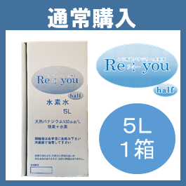 Re:you 5リットル