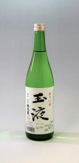 玉液 720ml【超辛口酒】