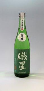 織星 720ml【純米吟醸酒】