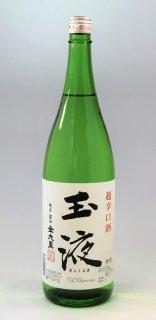 玉液 1800ml【超辛口酒】
