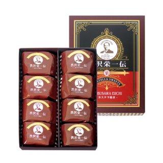 渋沢栄一伝 [カステラ焼き] 8個入