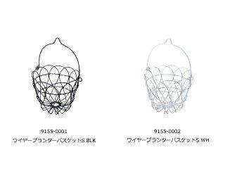 ワイヤープランターバスケット(S)
