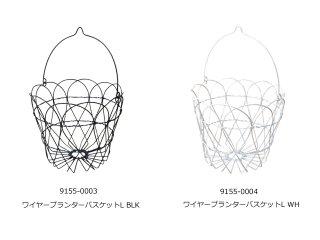 ワイヤープランター バスケット(L)