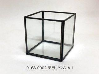 テラリウムA(L)