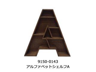 アルファベットシェルフ