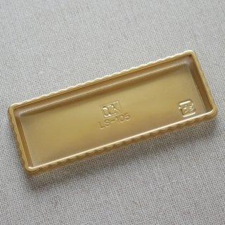 ロングスリム長角ゴールドトレー(LS-105)(5枚入)