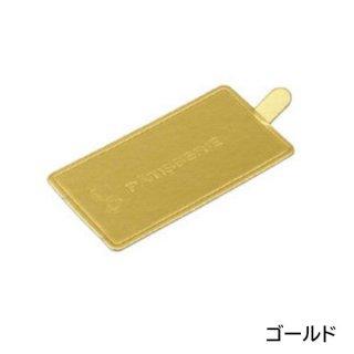 長角ケーキトレー(46x88)(5枚入)