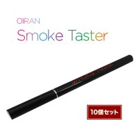 48 STYLE JAPANプロデュース★10本セット★OIRAN Smoke Taster【オイラン スモークテスター 使い切り】