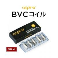 【ネコポス対応可】aspire BVCコイル 5個セット【アスパイア ビーブイシー】
