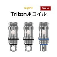 【ネコポス対応可】aspire Triton用コイル 5個セット【アスパイア トリトン】