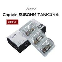 【ネコポス対応可】IJOY Captain SUBOHM TANKコイル 3個セット【アイジョイ キャプテン サブオーム】