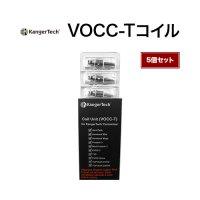 【ネコポス対応可】KangerTech VOCC-Tコイル 5個セット【カンガーテック】