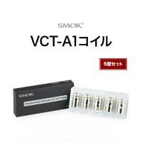 【ネコポス対応可】SMOK VCT-A1コイル 5個セット【スモーク】