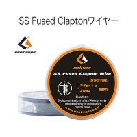 【ネコポス対応可】Geek vape SS Fused Claptonワイヤー SS316L【ギークベイプ フューズドクラプトン RBA】