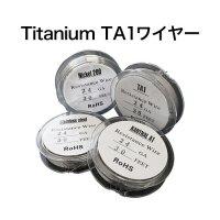 【ネコポス対応可】Titanium TA1ワイヤー【TC チタン】