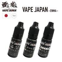 【ネコポス対応可】VAPE JAPAN 煙魔【10ml ベイプジャパンエンマ フレーバーリキッド オリジナル】