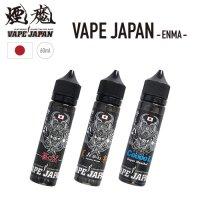 VAPE JAPAN 煙魔 60ml【ベイプジャパンエンマ】【フレーバーリキッド】