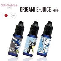 【ネコポス対応可】ORIGAMI E-JUICE NODE【18ml オリガミ ノード フレーバーリキッド】