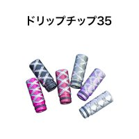 <img class='new_mark_img1' src='https://img.shop-pro.jp/img/new/icons24.gif' style='border:none;display:inline;margin:0px;padding:0px;width:auto;' />★SALE!!★50%OFF★【ネコポス対応可】ドリップチップ35【510】