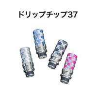 <img class='new_mark_img1' src='https://img.shop-pro.jp/img/new/icons24.gif' style='border:none;display:inline;margin:0px;padding:0px;width:auto;' />★SALE!!★50%OFF★【ネコポス対応可】ドリップチップ37【510】