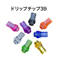 <img class='new_mark_img1' src='https://img.shop-pro.jp/img/new/icons24.gif' style='border:none;display:inline;margin:0px;padding:0px;width:auto;' />★SALE!!★50%OFF★【ネコポス対応可】ドリップチップ39【510】