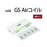 【ネコポス対応可】Eleaf GS Airコイル 0.75Ω 5個セット【イーリーフ ジーエスエアーコイル Pico Baby用】