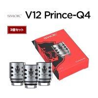 【ネコポス対応可】SMOK V12 PRINCE Q4コイル 0.4Ω 3個セット【スモーク プリンス コイル】