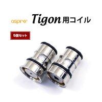 【ネコポス対応可】aspire Tigon交換用コイル 5個セット【アスパイア タイゴン】