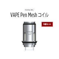 【ネコポス対応可】SMOK VAPE Pen Mesh 0.15Ωコイル 5個セット【スモーク ベイプペン】