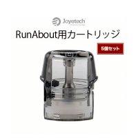 Joyetech RunAbout用カートリッジ 5個セット(ランアバウト)【ジョイテック 交換用POD Cartridge 初級者向け スターターキット ペンタイプ PEN】