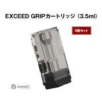 【ネコポス対応可】Joyetech EXCEED GRIPカートリッジ 5個セット【ジョイテック エクシードグリップ 3.5ml 交換用POD コイル アトマイザー】
