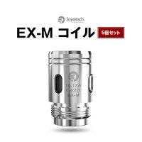 【ネコポス対応可】Joyetech EX-Mコイル 5個セット【ジョイテック 0.4Ω EXCEED GRIP】