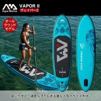 Aqua Marina VAPOR II【アクアマリーナ ヴェイパー2 オールラウンド SUP サップ スタンドアップパドルボード インフレータブル】
