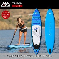 Aqua Marina TRITON【アクアマリーナ トリトン オールラウンド SUP サップ スタンドアップパドルボード インフレータブル】