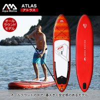 Aqua Marina ATLAS【アクアマリーナ アトラス オールラウンド SUP サップ スタンドアップパドルボード インフレータブル】