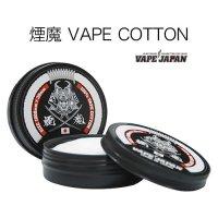 VAPE JAPAN 煙魔 VAPE COTTON【エンマ ベイプコットン オリジナル アクセサリー】