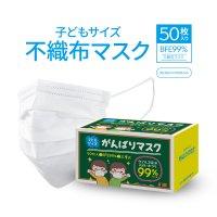 【翌日発送可能】VAPE JAPAN 子どもサイズ 不織布マスク50枚入【BFE99% 3層フィルター】