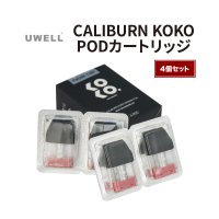 UWELL CALIBURN KOKO PODカートリッジ 4個セット【ユーウェル カリバーンココ ポッド コイル】