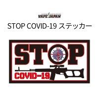VAPE JAPAN STOP COVID-19 ステッカー【ベイプジャパン ストップ コビッド・ナインティーン シール】