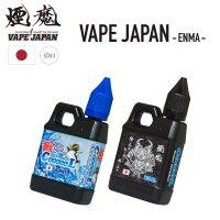 VAPE JAPAN 煙魔【60ml ベイプジャパンエンマ フレーバーリキッド オリジナル 日本製】