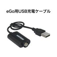 【ネコポス対応可】VAPE JAPAN eGo用USB充電ケーブル【ベイプジャパン】