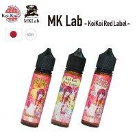 MK Lab Koi-Koi Red Label 赤短シリーズ【60ml エムケーラブ コイコイブルーレーベル フレーバーリキッド】